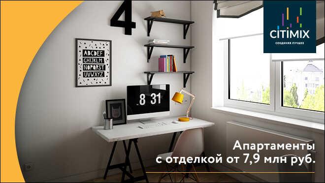 Апартаменты комфорт-класса Citimix С отделкой от 7,9 млн рублей.